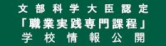 学校情報の公表