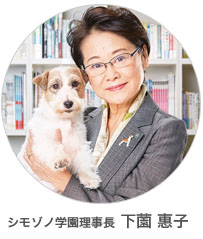 シモゾノ学園 理事長 下薗惠子
